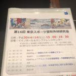 東京スポーツ整形外科研究会に参加しました