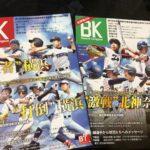 Baseball Kanagawaいよいよ発売!