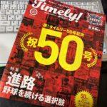 祝!Timely! 50号